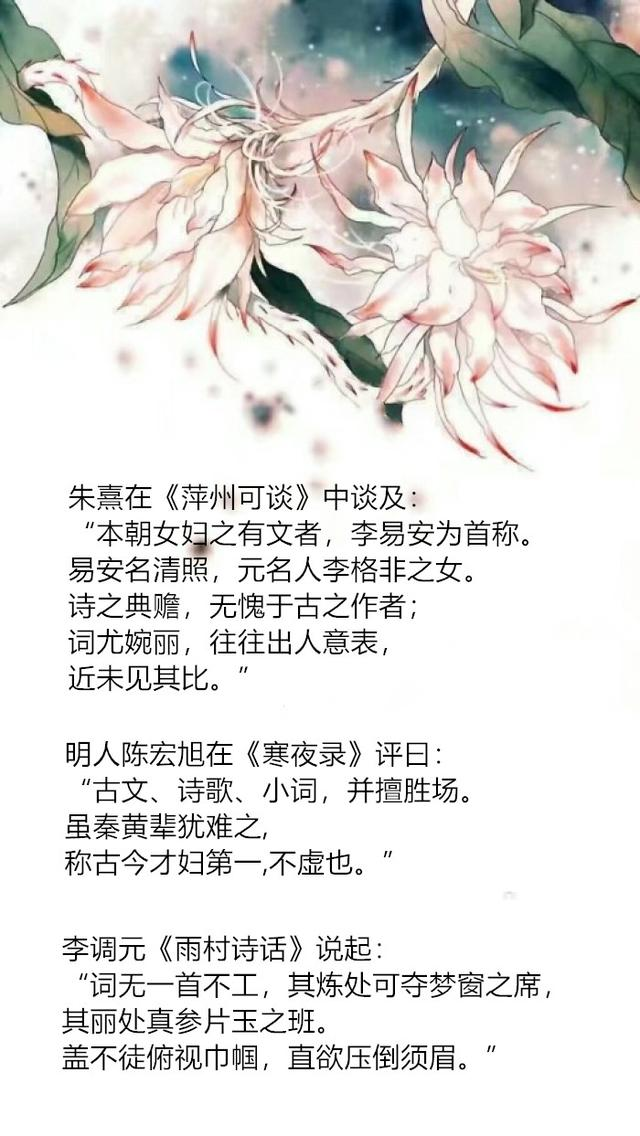"""李清照""""绿肥红瘦""""红遍东京,却为何王士禛称她""""擅盗""""?"""