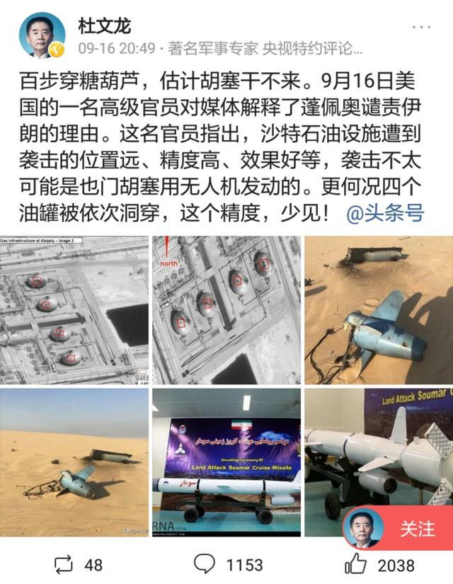 杜文龙:百步穿糖葫芦胡塞干不来!无人机袭击沙特到底谁是凶手?