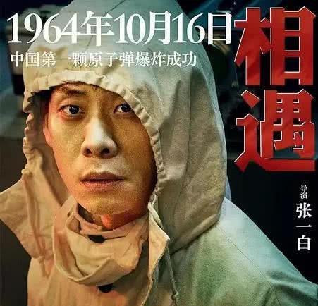 《我和我的祖国》:张一白选对了人,张译戴着口罩眼神都有戏