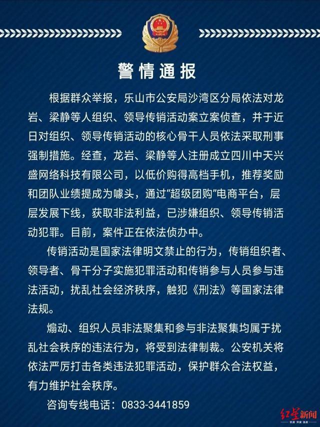"""分公司覆盖8省!四川破获""""超级团购""""网络传销大案"""